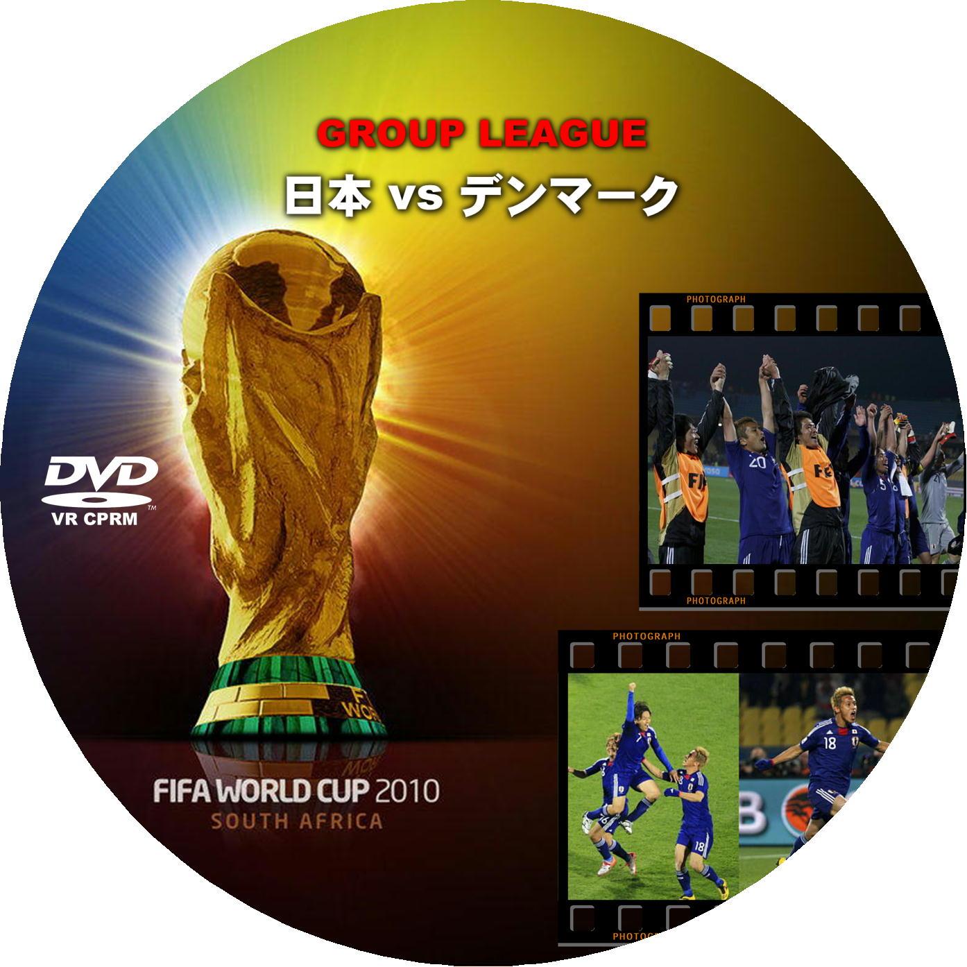 FIFA ワールドカップ 2010 日本 vs デンマーク DVDラベル