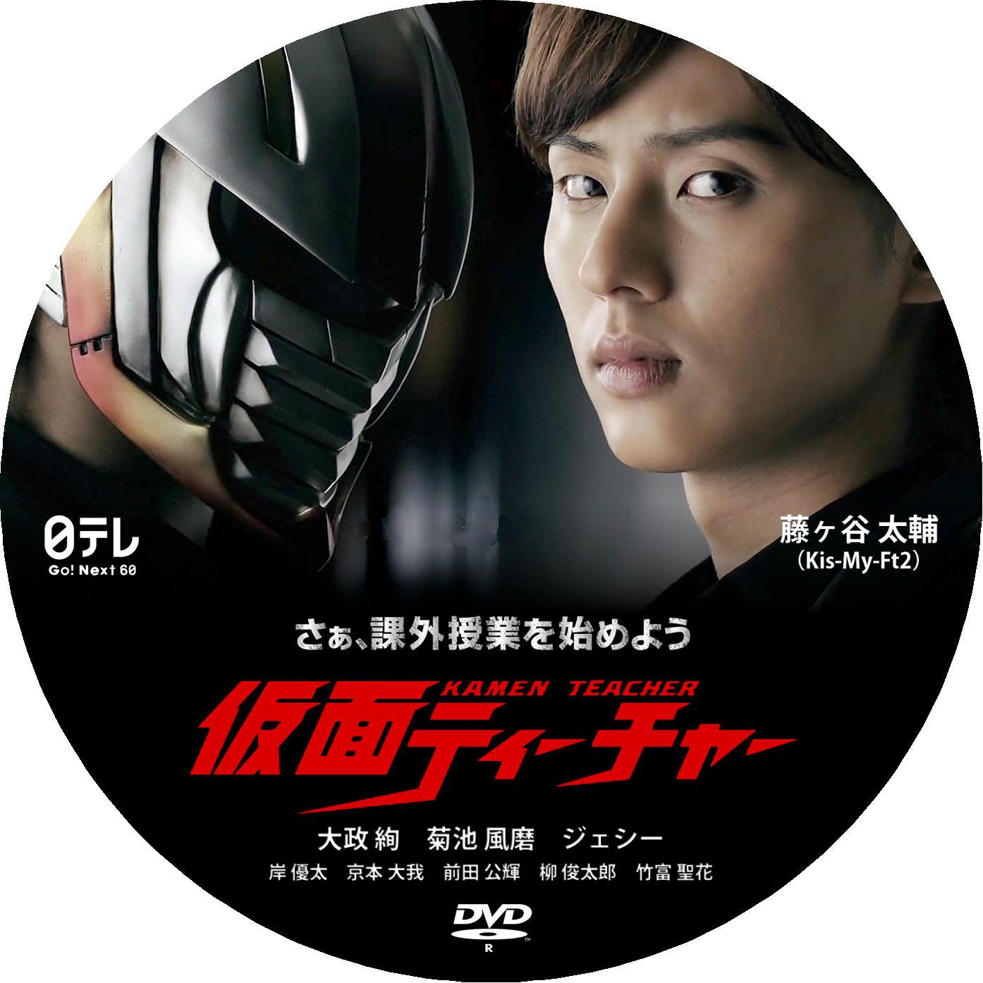 仮面ティーチャー DVDラベル