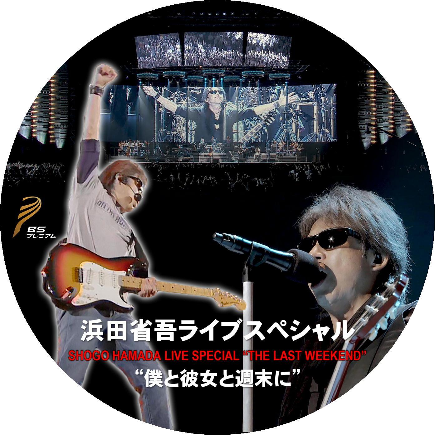 浜田省吾 DVDラベル