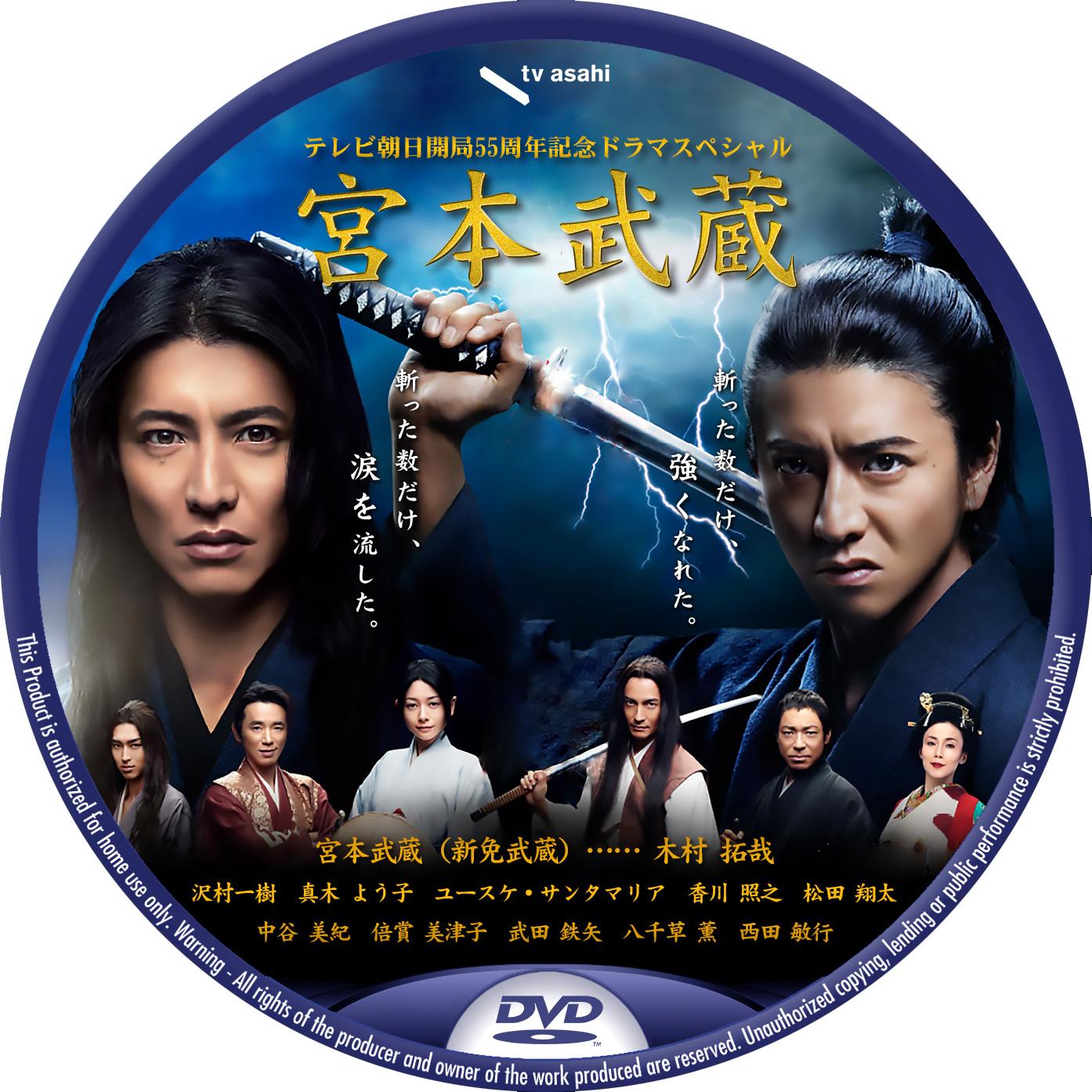 宮本 武蔵 dvd
