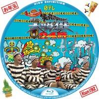 保護中: ガキの使い大晦日SP 絶対に笑ってはいけない大脱獄24時!