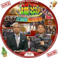 保護中: HEY! HEY! HEY! MUSIC CHAMP 20周年大感謝祭