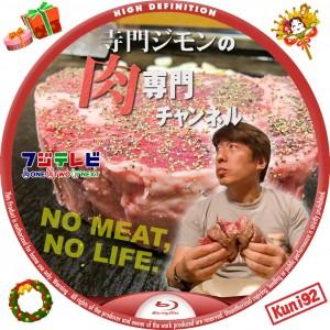 保護中: 肉専門チャンネル