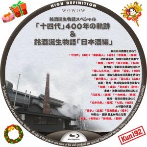 保護中: 「十四代」400年の軌跡 &  銘酒誕生物語「日本酒編」