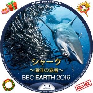 保護中: BBC EARTH 2016 シャーク ~海洋の覇者~