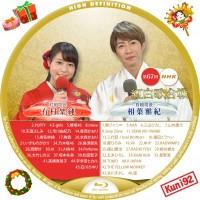 保護中: 第67回 NHK紅白歌合戦