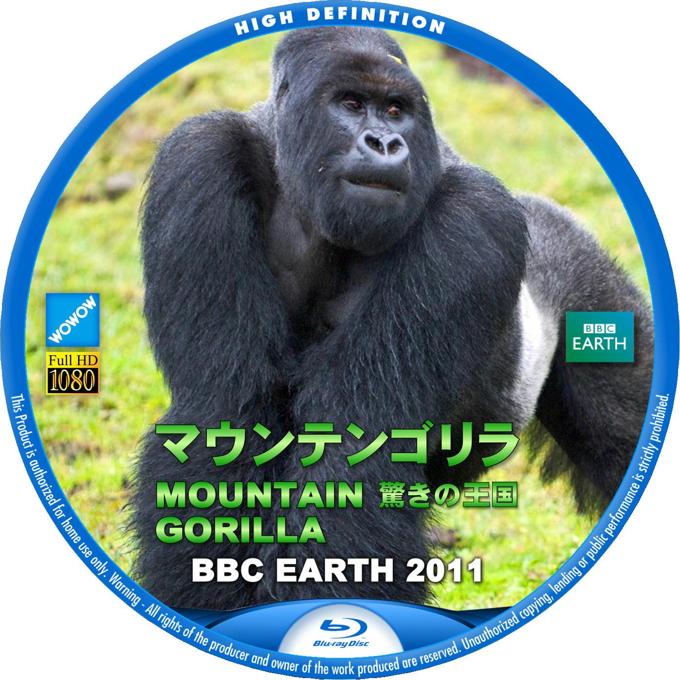 BBC EARTH 2011 マウンテンゴリラ 驚きの王国 BDラベル