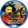 BBC EARTH 2011 ヒューマンプラネット Blu-rayラベル
