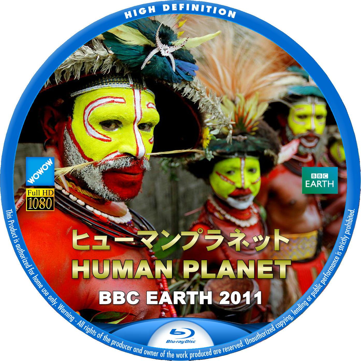 BBC EARTH 2011 ヒューマンプラネット BDラベル