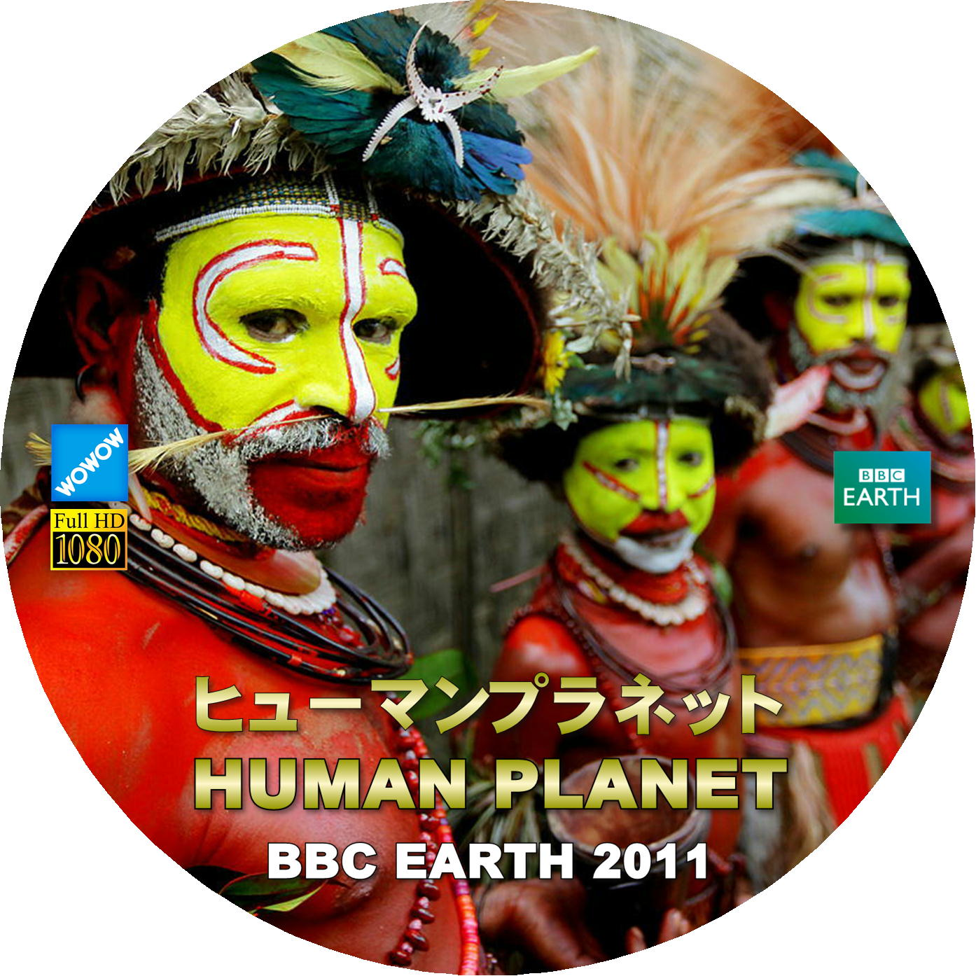 BBC EARTH 2011 ヒューマンプラネット DVDラベル