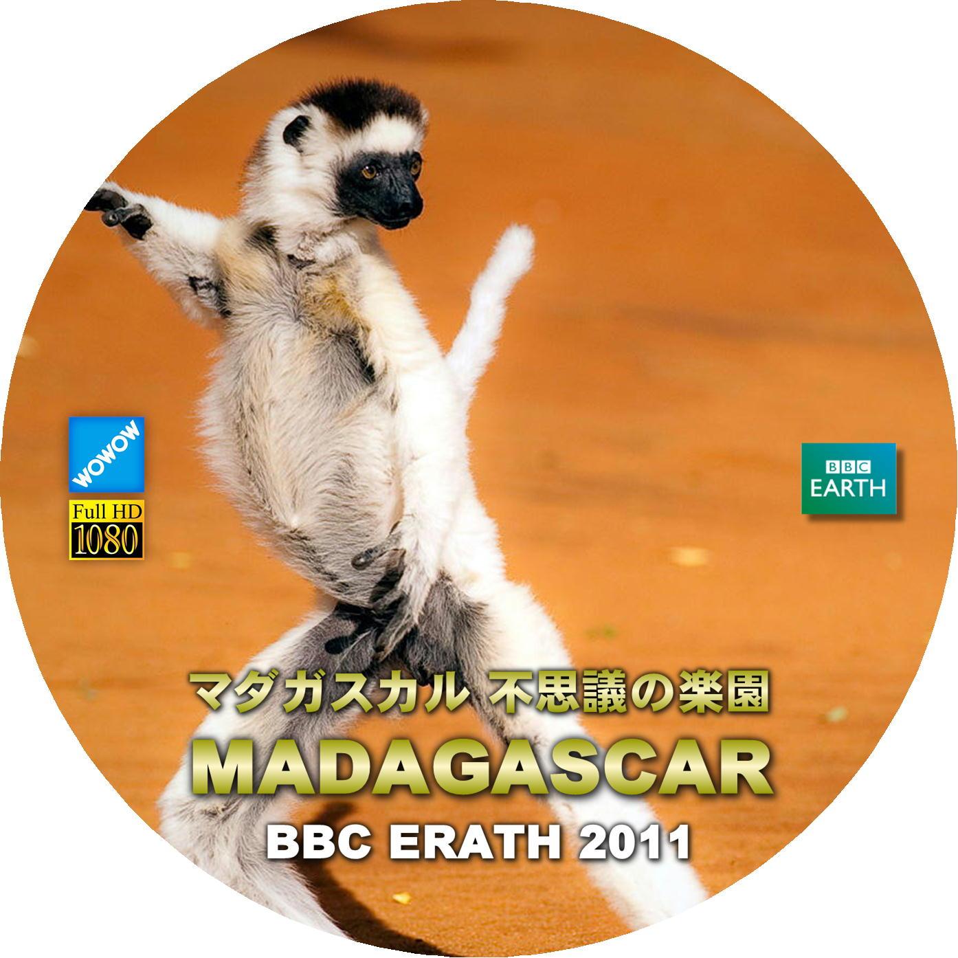 BBC EARTH 2011 マダカスカル 不思議の楽園 DVDラベル
