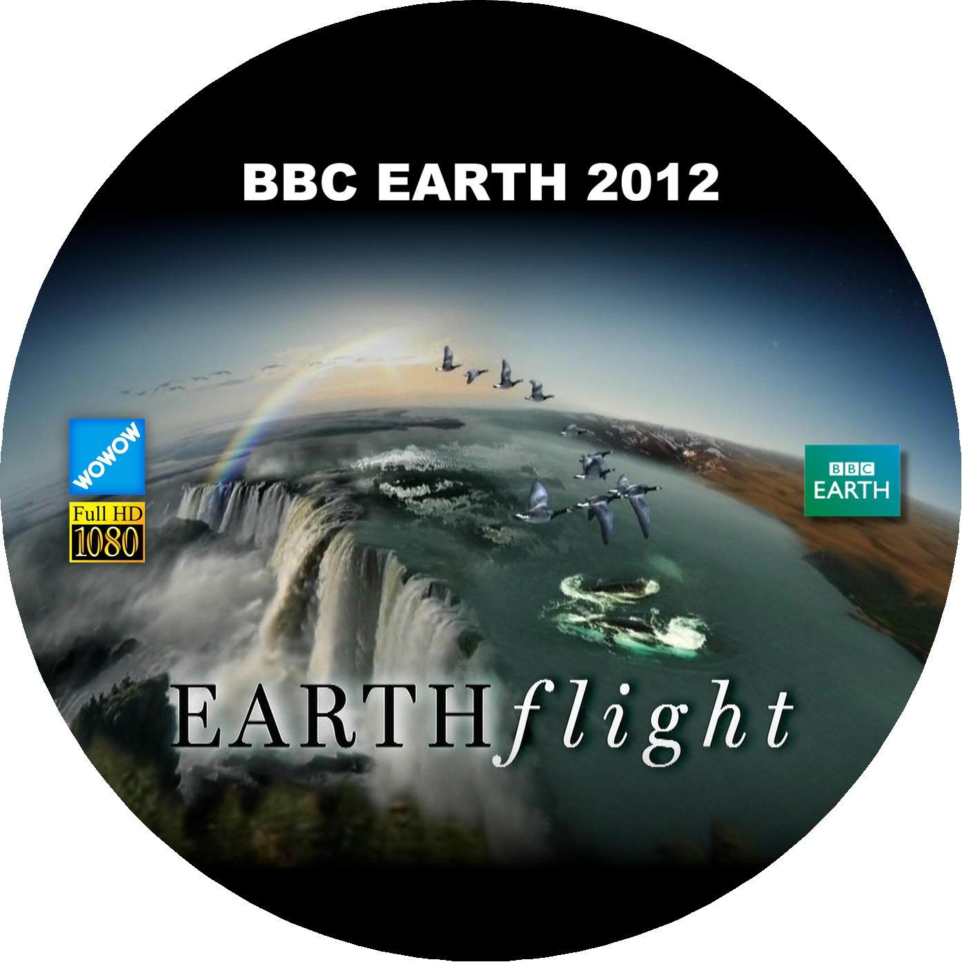 BBC EARTH 2012 アースフライト DVDラベル