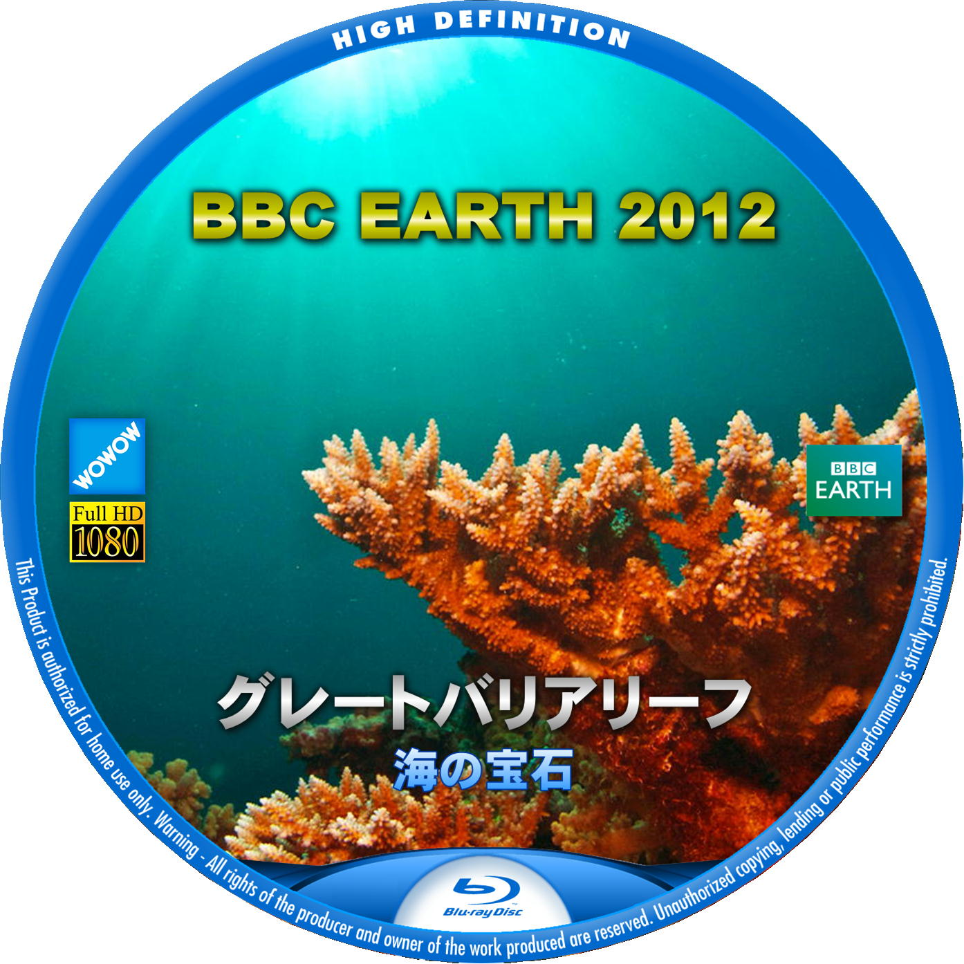 BBC EARTH 2012 グレートバリアリーフ BDラベル