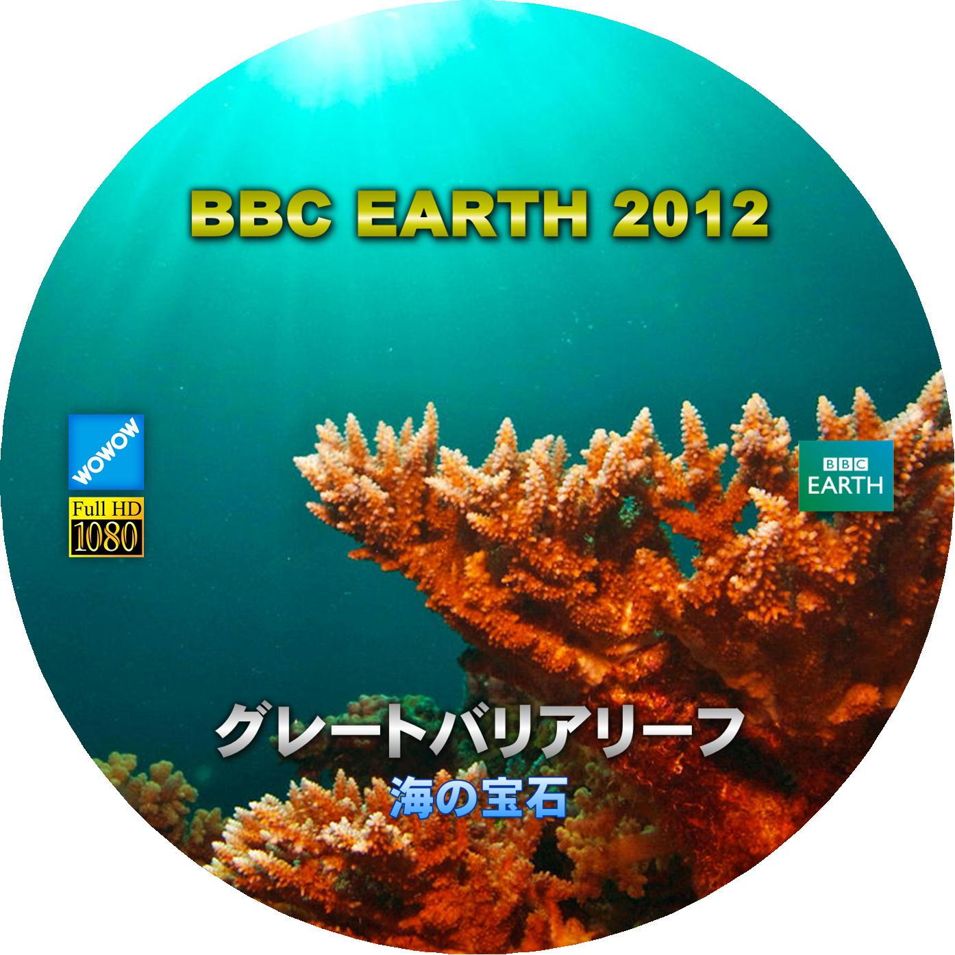 BBC EARTH 2012 グレートバリアリーフ DVDラベル