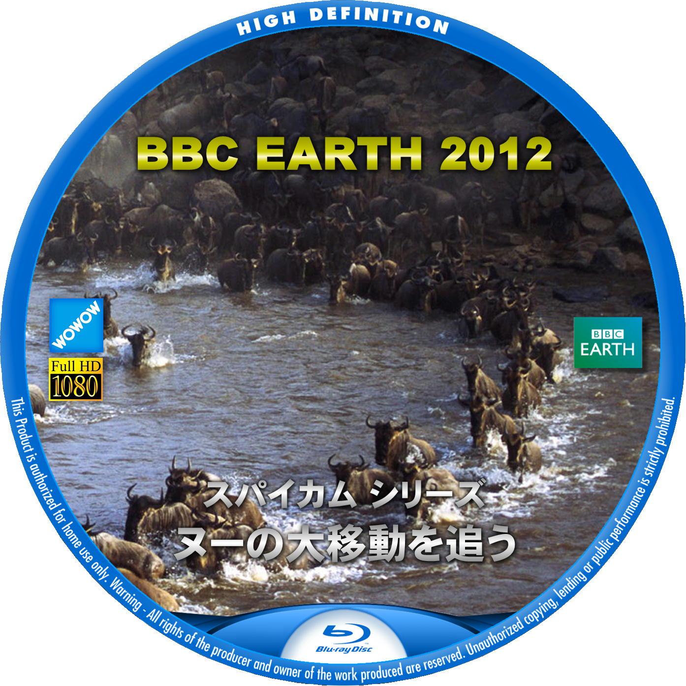 BBC EARTH 2012 ヌーの大移動を追う BDラベル