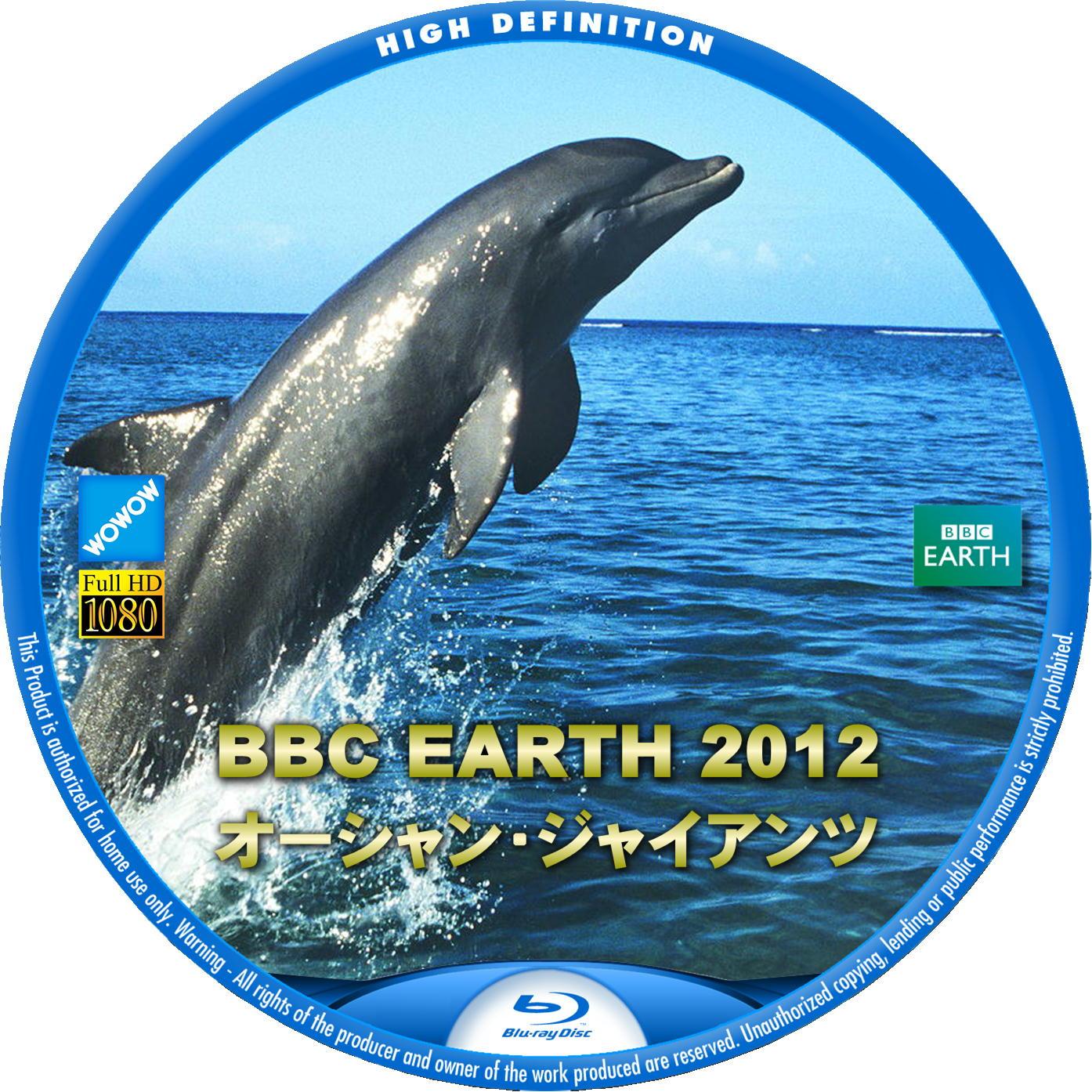 BBC EARTH 2012 オーシャン・ジャイアンツ BDラベル
