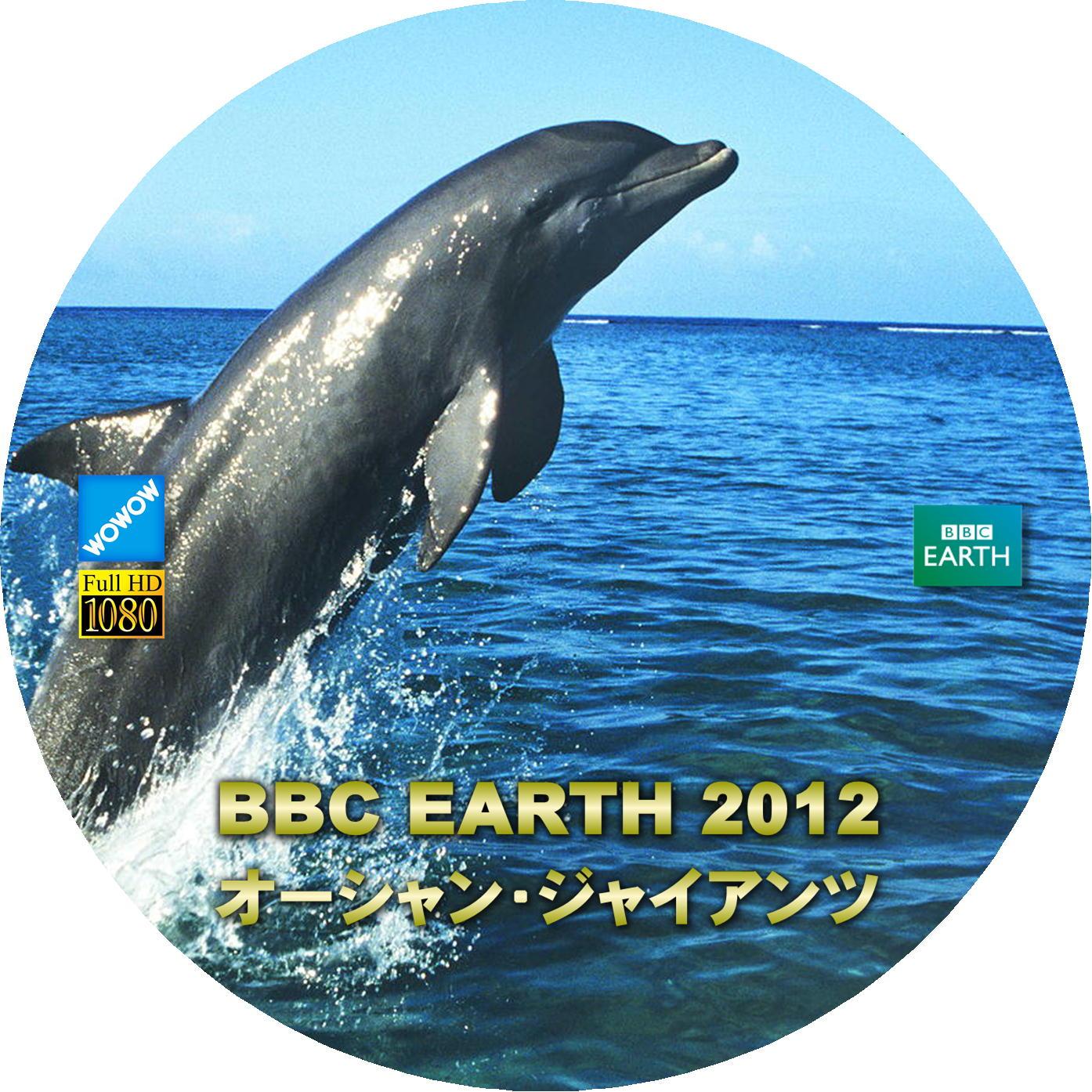 BBC EARTH 2012 オーシャン・ジャイアンツ DVDラベル