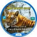 BBC EARTH 2012 ジャングルのトラを追う Blu-rayラベル