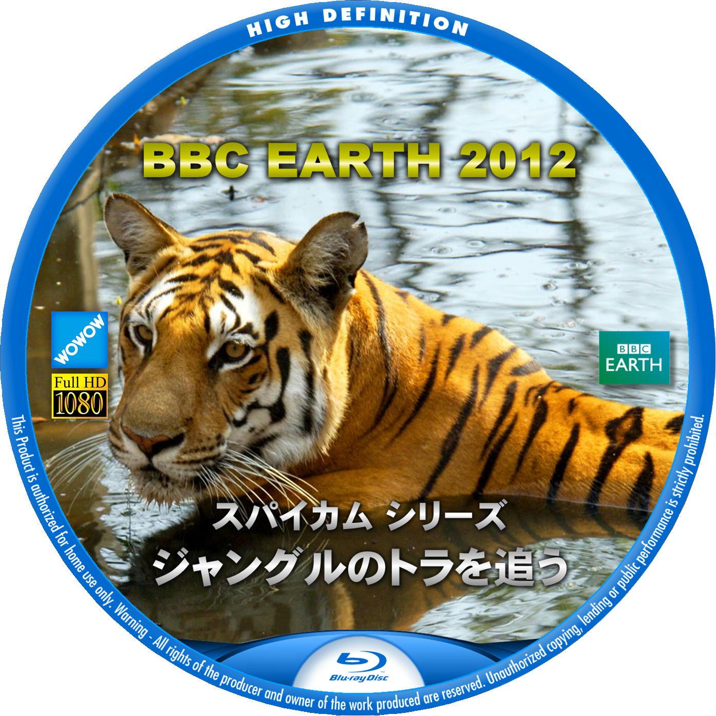 BBC EARTH 2012 ジャングルのトラを追う BDラベル