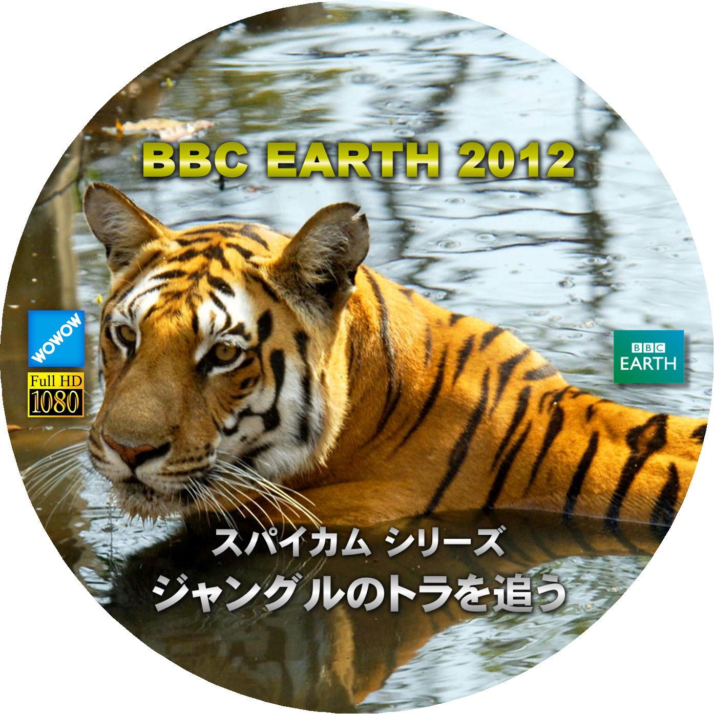 BBC EARTH 2012 ジャングルのトラを追う DVDラベル