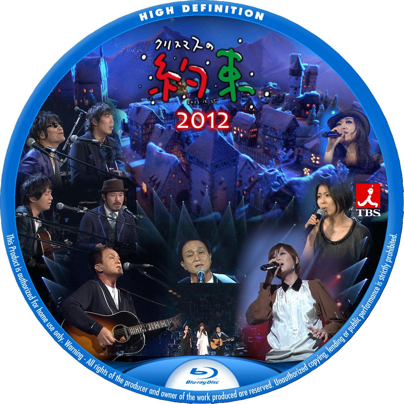 クリスマスの約束 2012 BDラベル