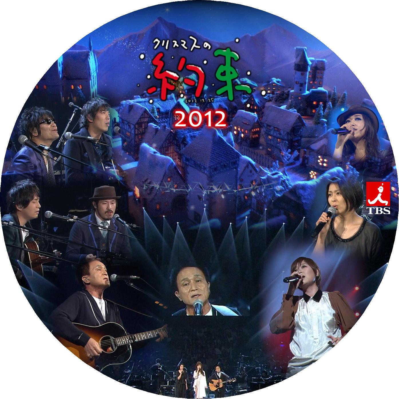 クリスマスの約束 2012 DVDラベル