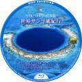 世界サンゴ礁紀行 Blu-rayラベル