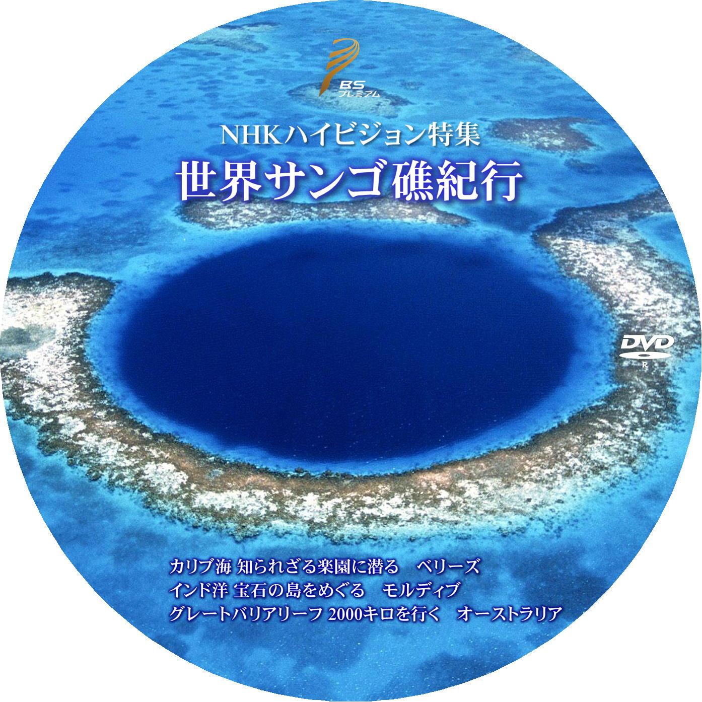 世界サンゴ礁紀行 DVDラベル