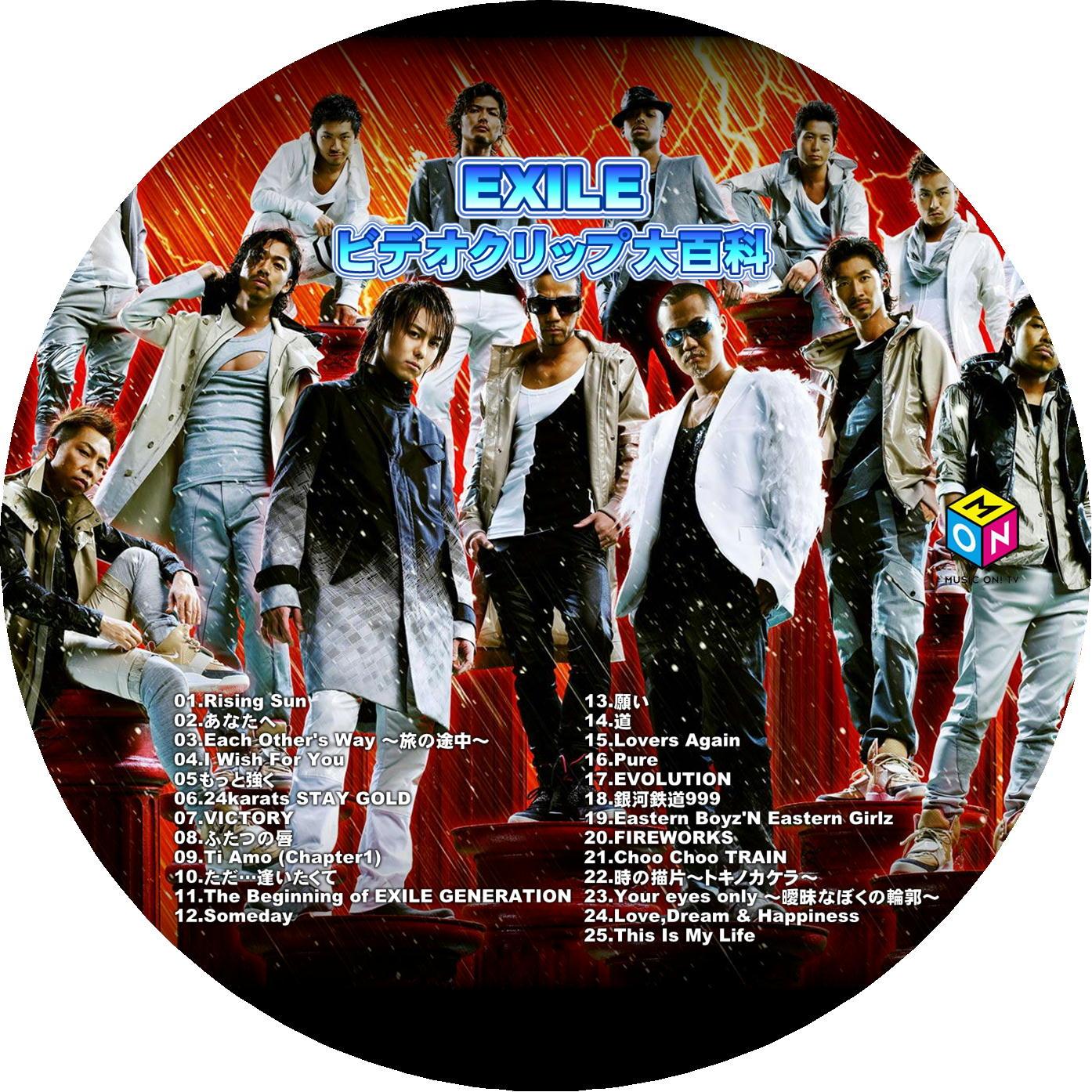 EXILE ビデオクリップ大百科 DVDラベル
