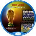 FIFA ワールドカップ 2010 日本 vs カメルーン Blu-rayラベル