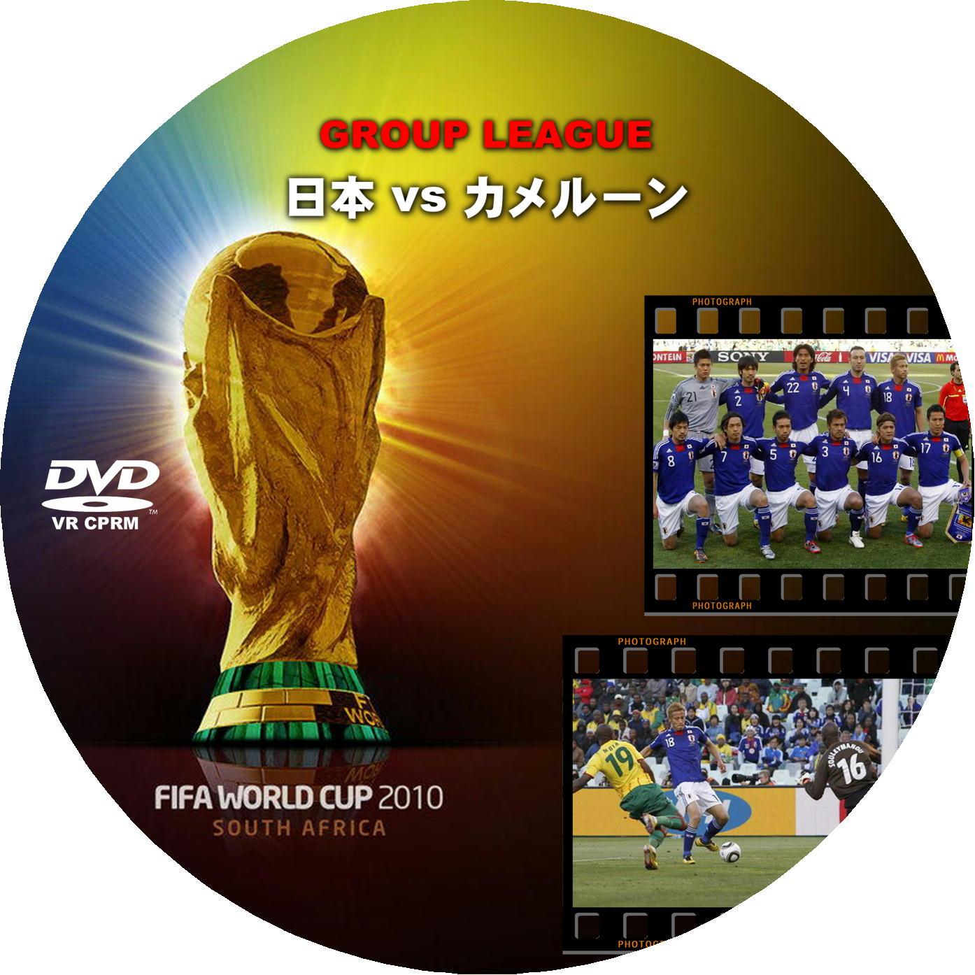 FIFA ワールドカップ 2010 日本 vs カメルーン DVDラベル