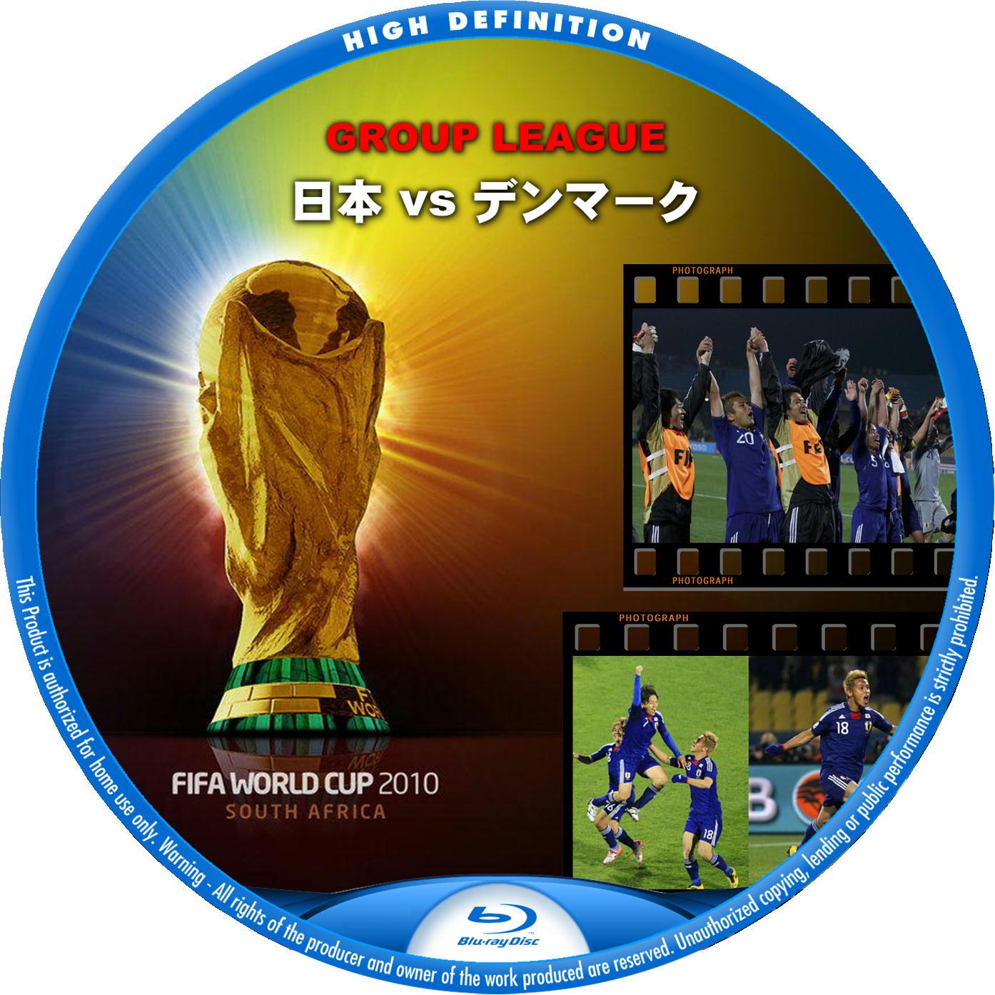 FIFA ワールドカップ 2010 日本 vs デンマーク Blu-rayラベル
