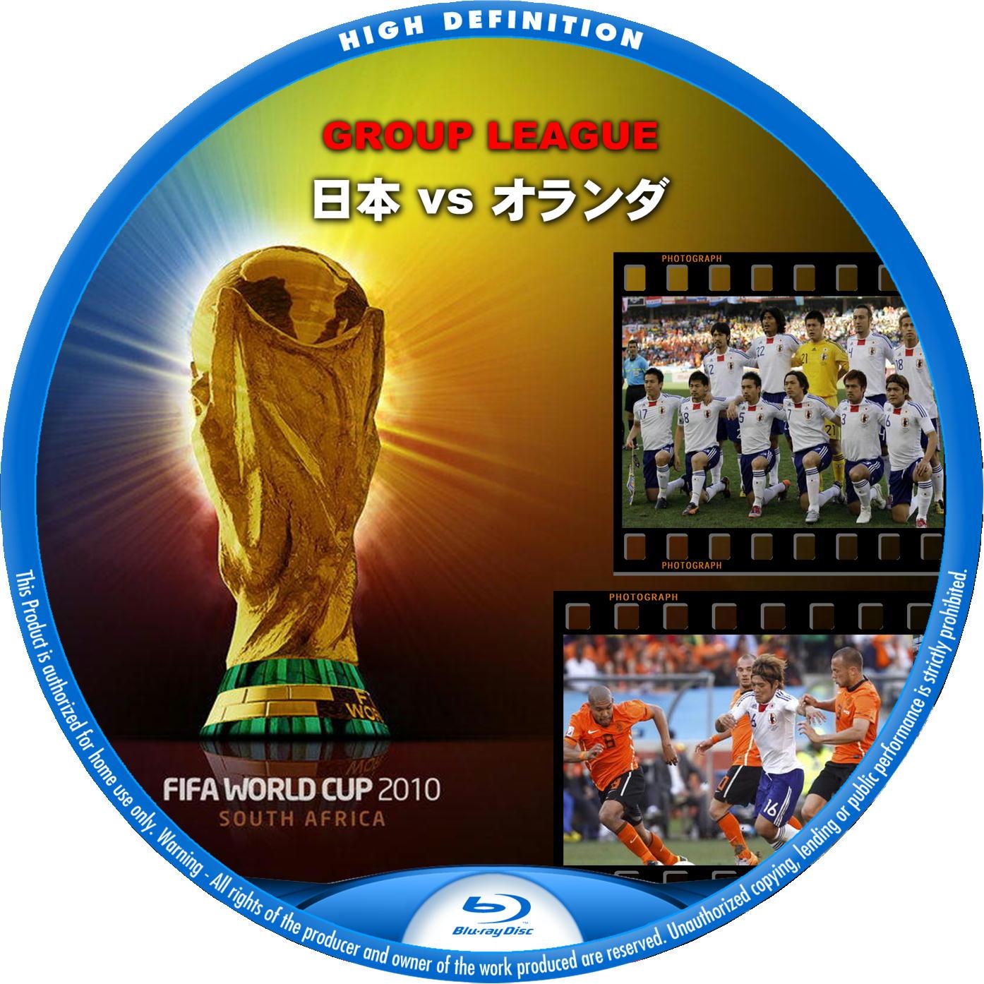 FIFA ワールドカップ 2010 日本 vs オランダ Blu-rayラベル