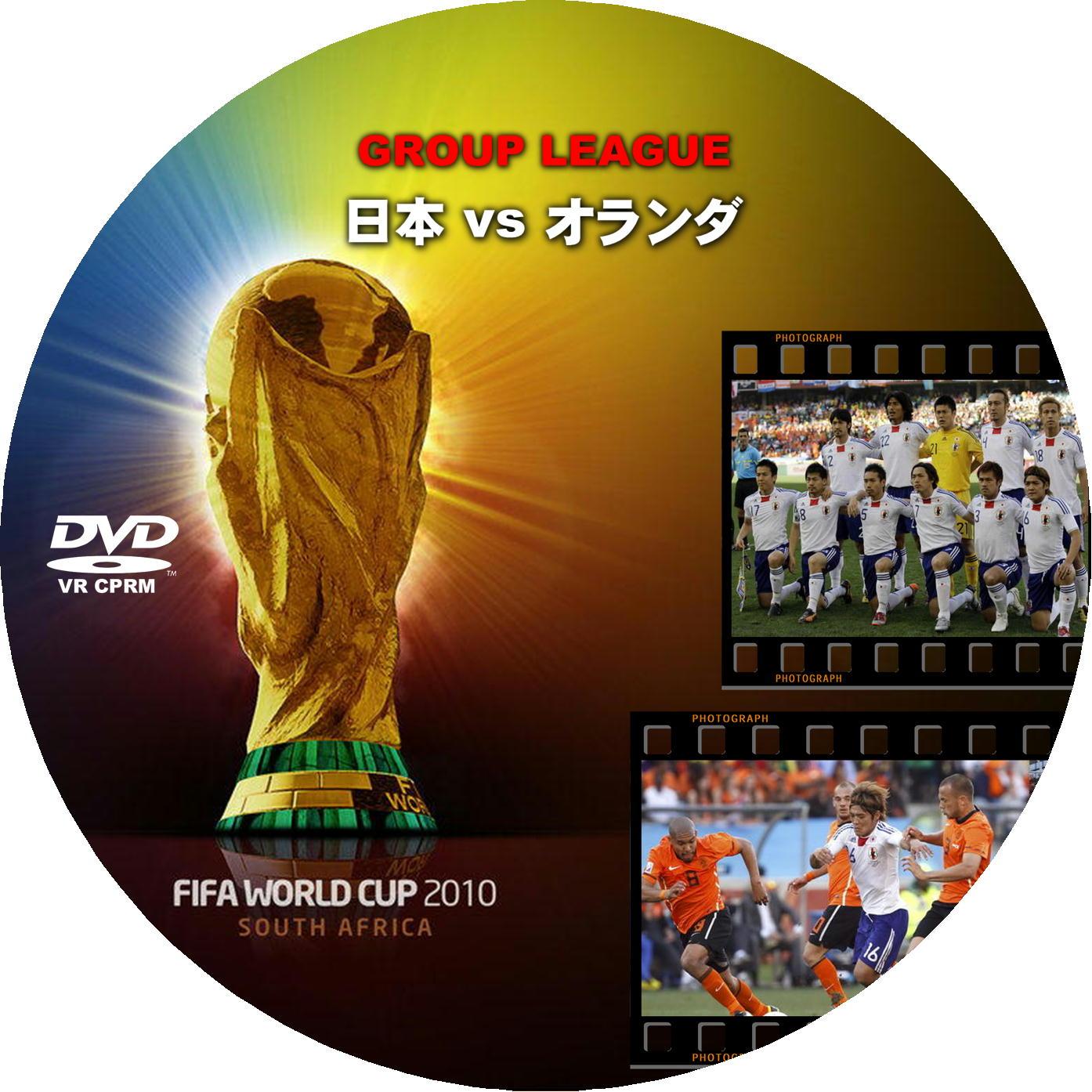 FIFA ワールドカップ 2010 日本 vs オランダ DVDラベル