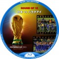 FIFA ワールドカップ 2010 日本 vs パラグアイ Blu-rayラベル
