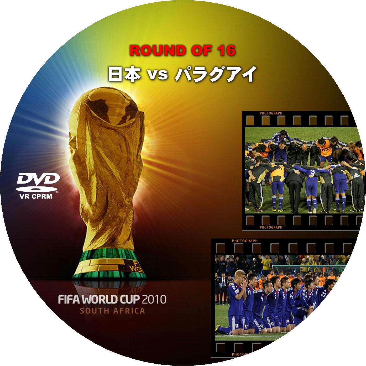 FIFA ワールドカップ 2010 日本 vs パラグアイ DVDラベル