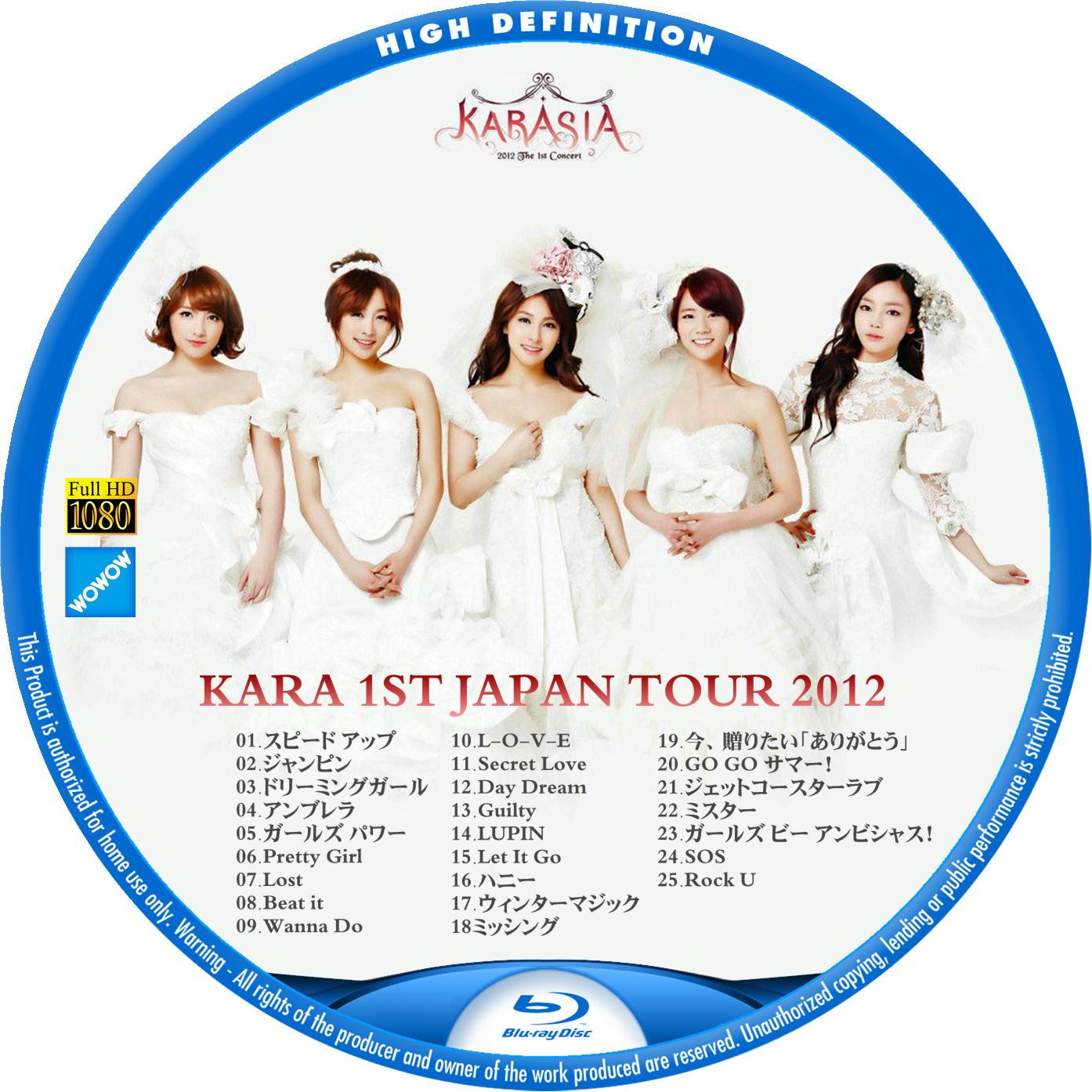 KARA 1ST JAPAN TOUR 2012 BDラベル