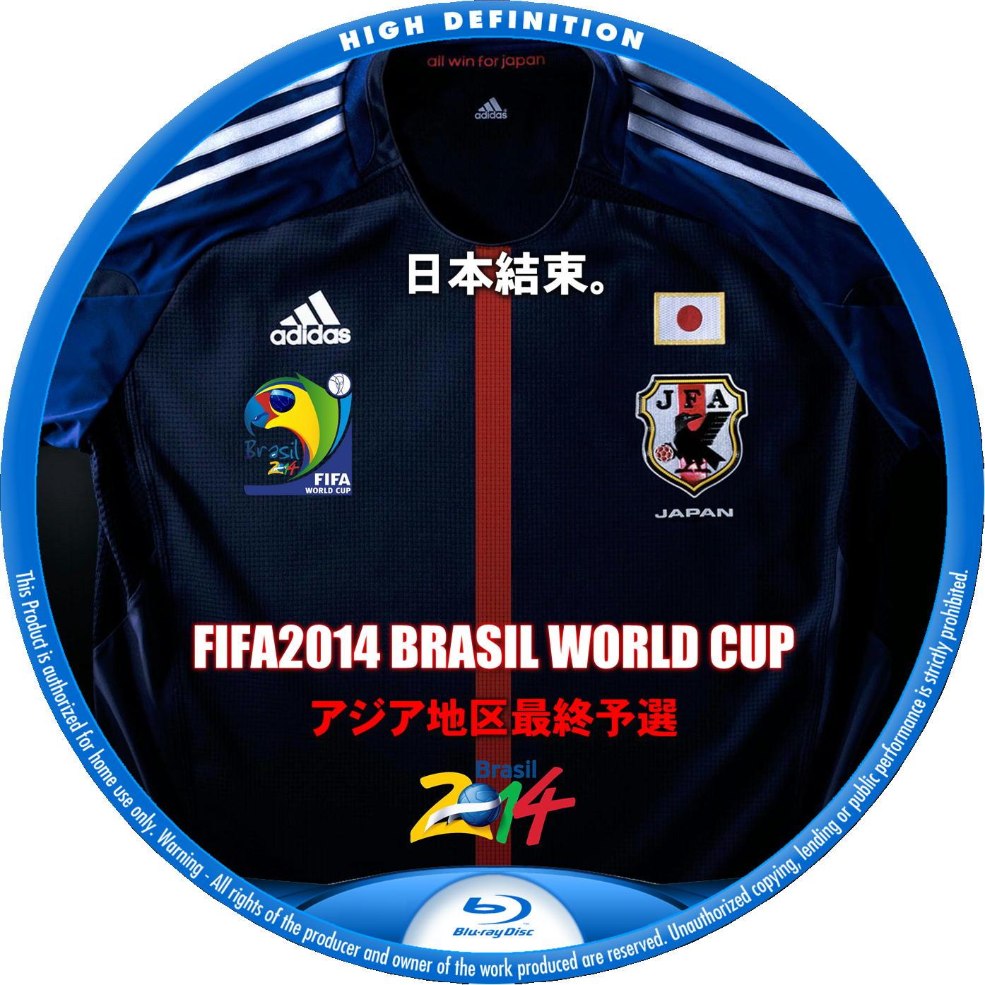 サッカー日本代表W杯アジア最終予選 Blu-rayラベル