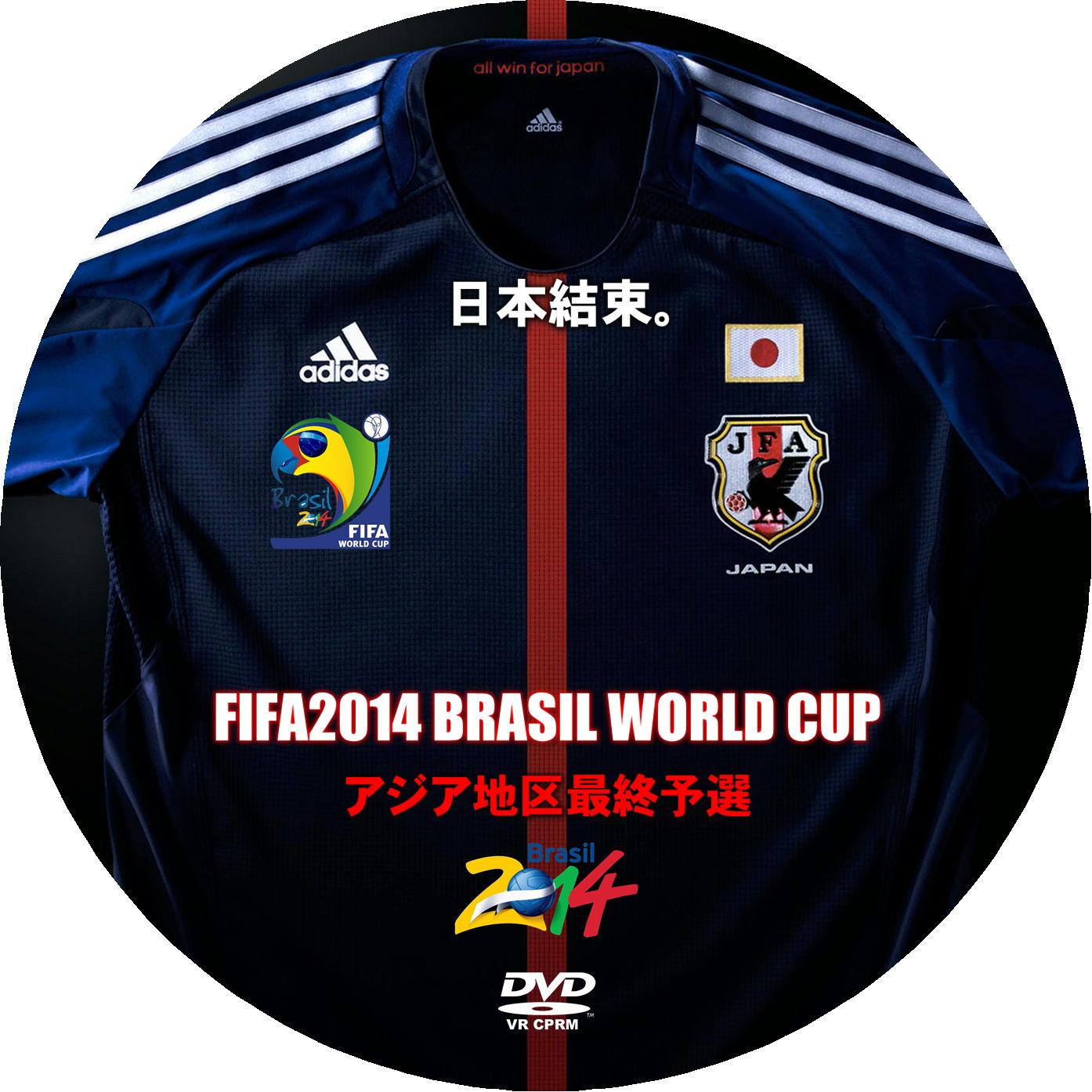 サッカー日本代表W杯アジア最終予選 DVDラベル