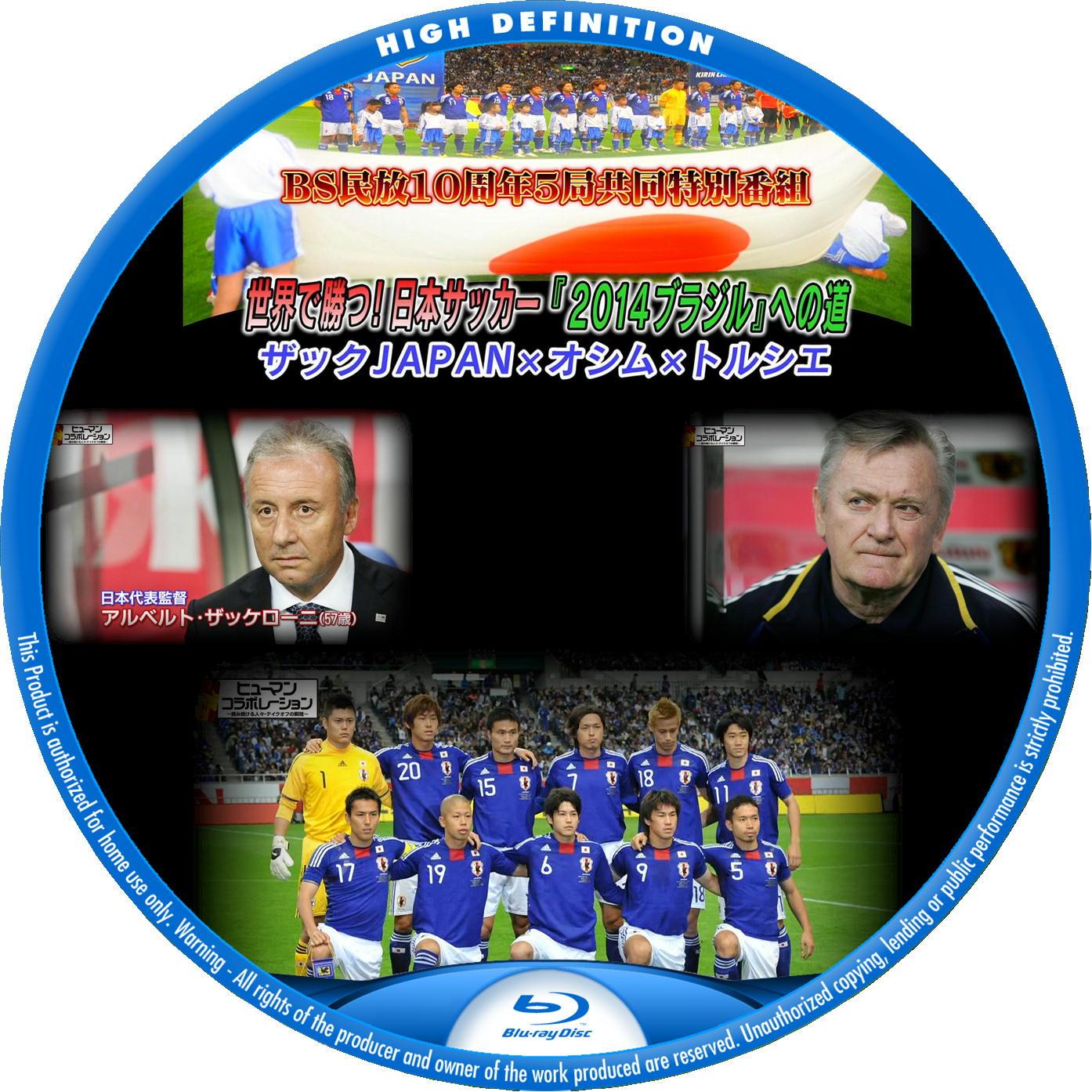 世界で勝つ!日本サッカー「2014ブラジル」への道 Blu-rayラベル