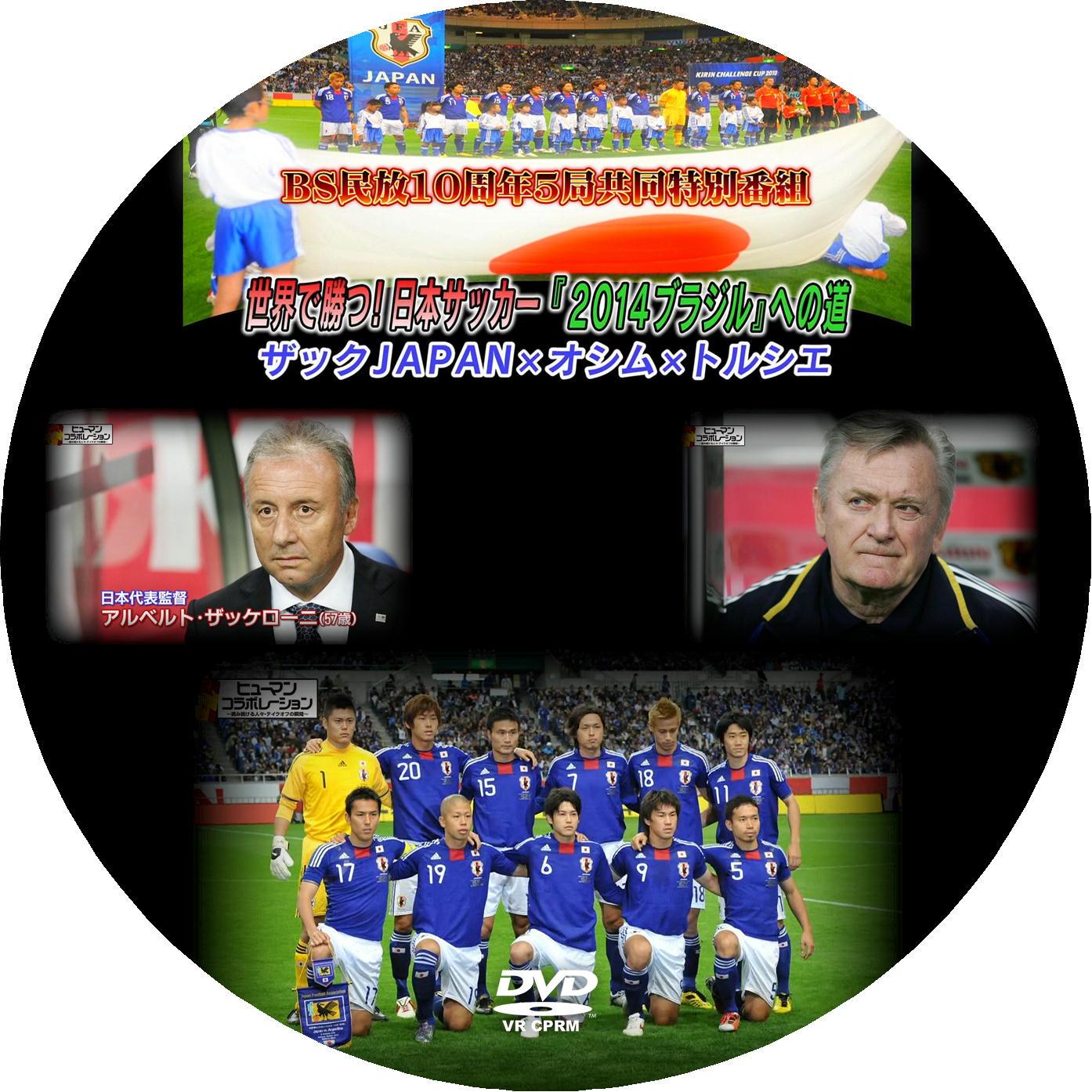 世界で勝つ!日本サッカー「2014ブラジル」への道 DVDラベル