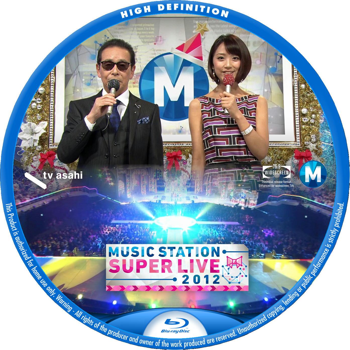 ミュージックステーション SUPER LIVE 2012 BDラベル