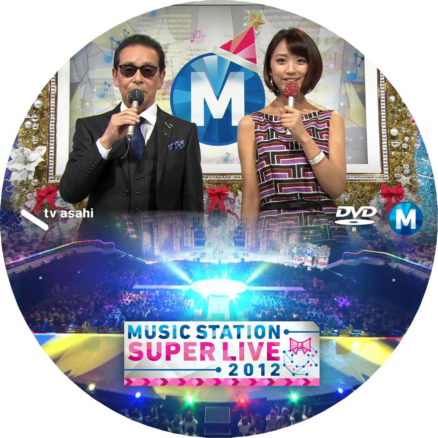 ミュージックステーション SUPER LIVE 2012 DVDラベル
