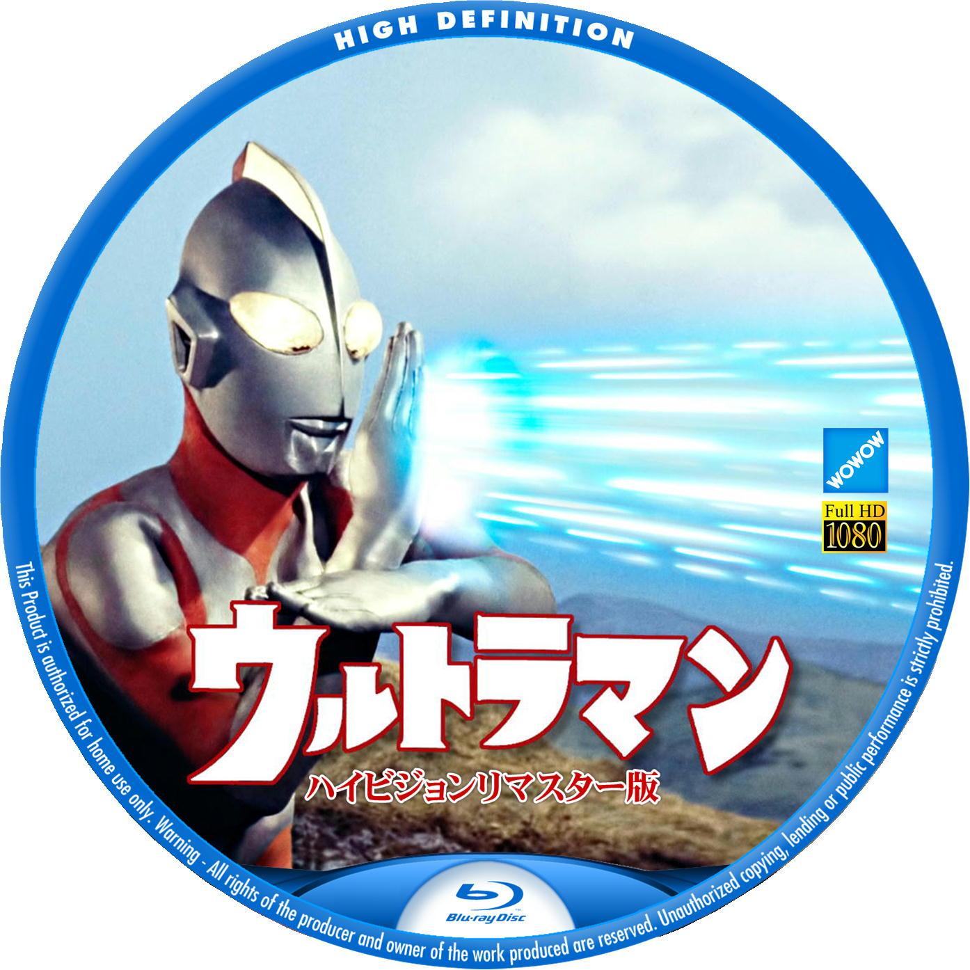 ウルトラマン Blu-rayラベル