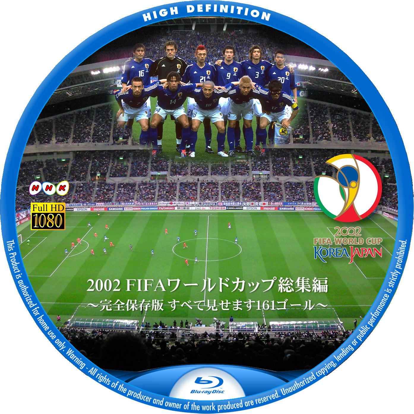 2002 FIFA ワールドカップ総集編 Blu-rayラベル