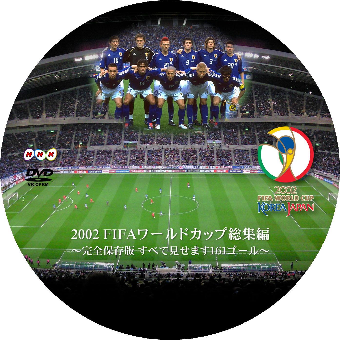 2002 FIFA ワールドカップ総集編 DVDラベル