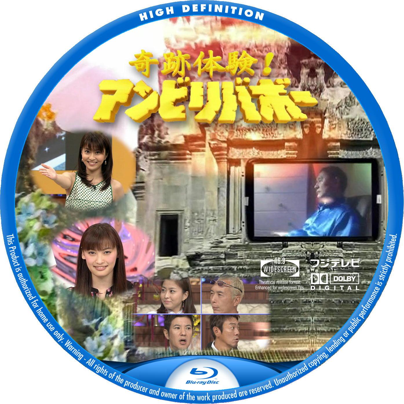 奇跡体験!アンビリーバボー Blu-rayラベル