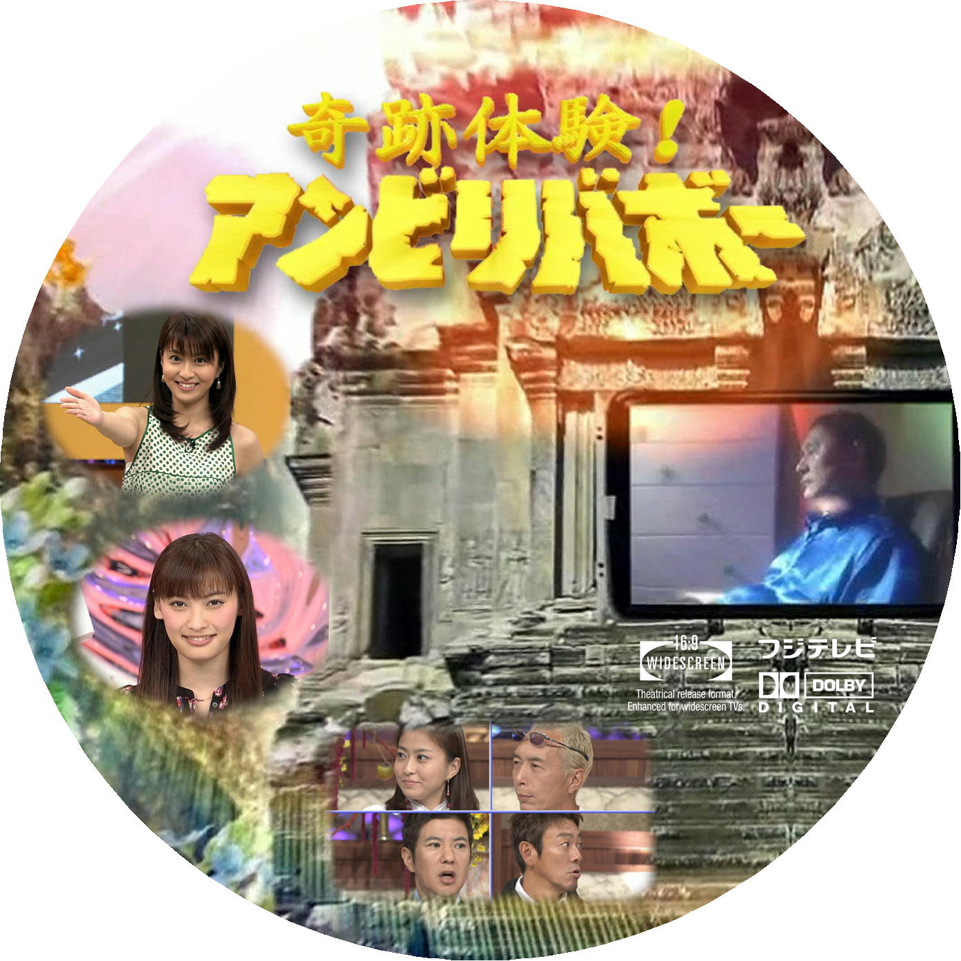 奇跡体験!アンビリーバボー DVDラベル