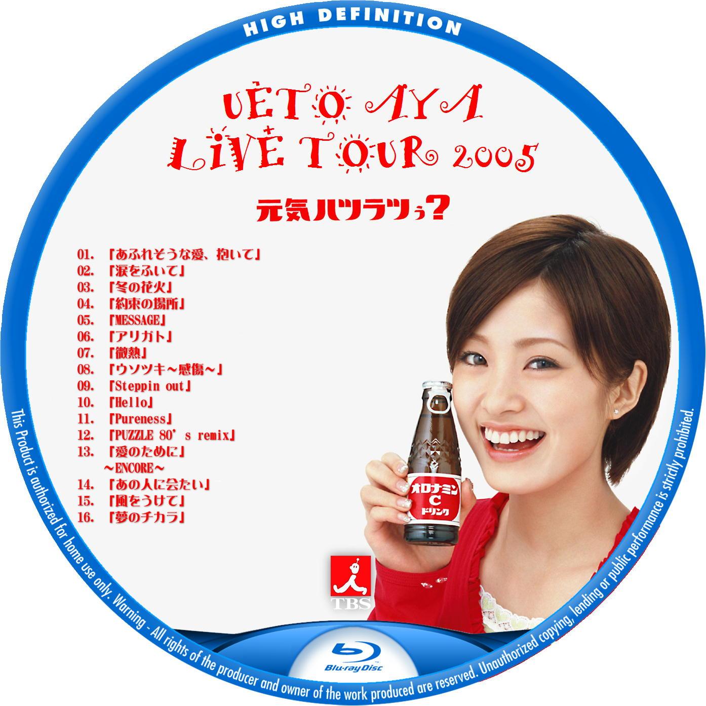 上戸彩 LIVE TOUR 2005 BDラベル