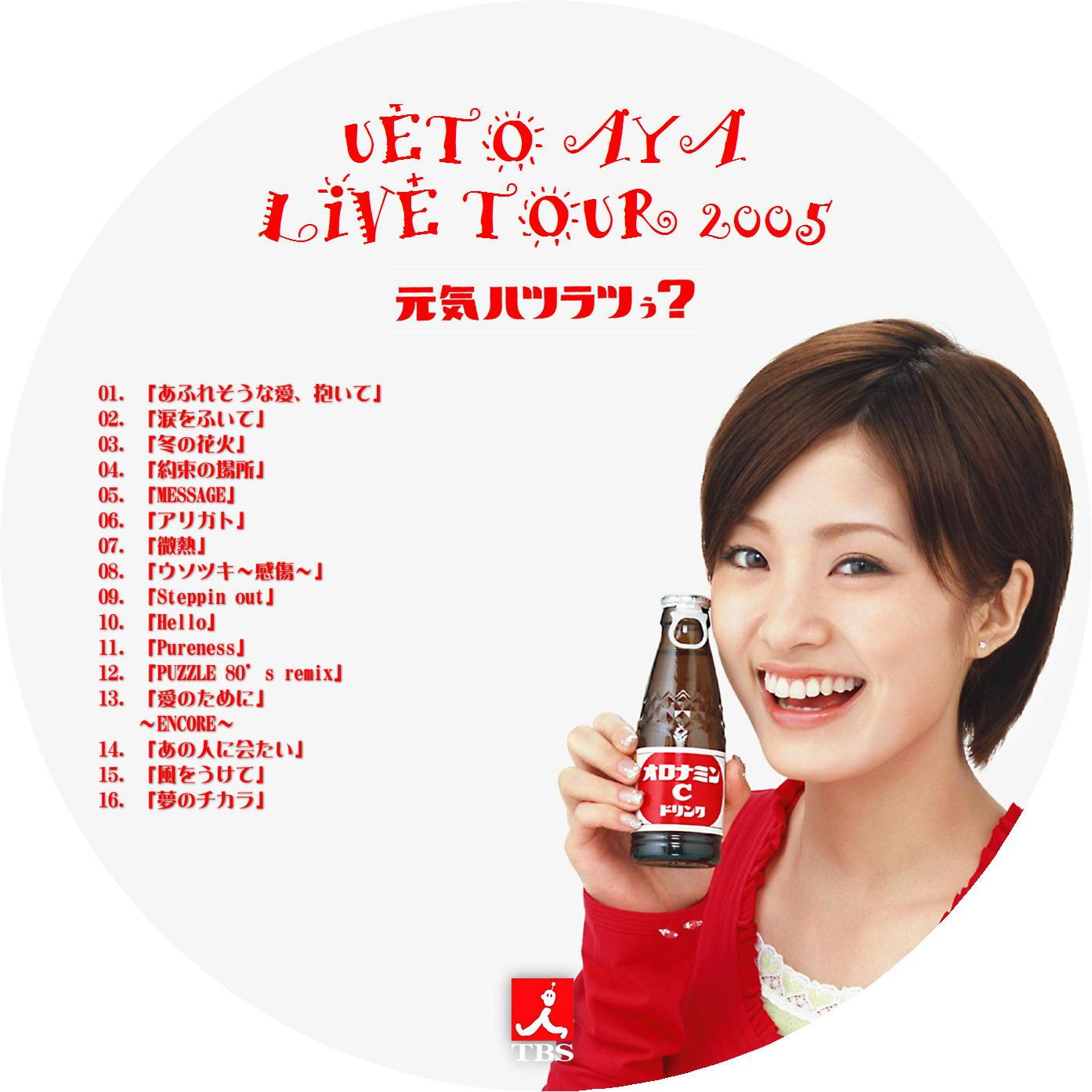上戸彩 LIVE TOUR 2005 DVDラベル